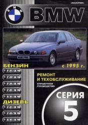BMW серия 5 с 1995 (бензин/дизель)
