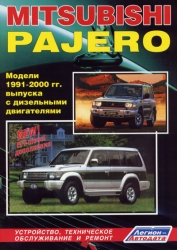 MITSUBISHI Pajero (1991-2000) дизель