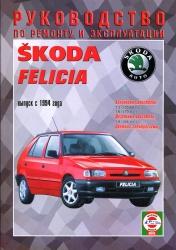 SKODA Felicia c 1994 г. (бензин/дизель)