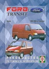 FORD Transit (1986-1998) бензин