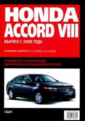 HONDA Accord VIII с 2008 г. (бензин)