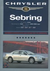 CHRYSLER Sebring (2000-2006) бензин (2.0, 2.4, 2.7, 3.0)