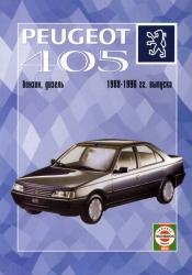 PEUGEOT 405 (1988-96) бензин/дизель