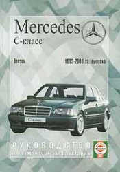 MERCEDES-BENZ C-класс (1993-2000) бензин