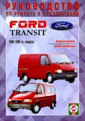 FORD Transit (1986-1998) дизель