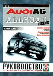AUDI A6/Allroad с 2000 г. (бензин/дизель)