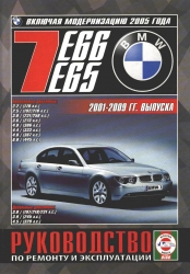 BMW 7 (E65, E66) 2001-2009 (бензин/дизель)