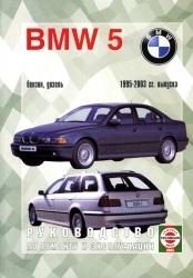 BMW 5 (1995-2003) бензин/дизель