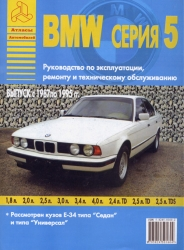 BMW серия 5 (1987-1995) бензин/дизель