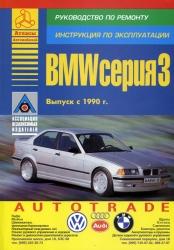 BMW серия 3 с 1990 (бензин/дизель)