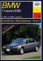 BMW 7 серии (Е38) 1994-2002 (бензин/дизель)