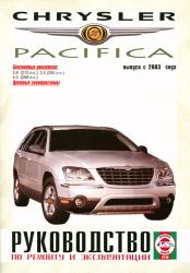 CHRYSLER Pacifica с 2003 г. (бензин)