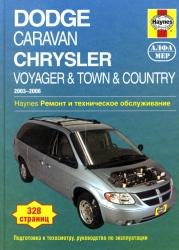 DODGE Caravan, CHRYSLER Voyager & Tiwn & Country (2003-2006) бензин