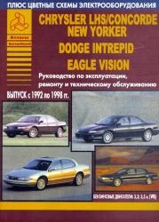CHRYSLER LHS/Concorde/New Yorker, DODGE Intrepid, EAGLE Vision (1992-1998) бензин