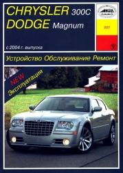 CHRYSLER 300C, DODGE Magnum с 2004 (бензин)
