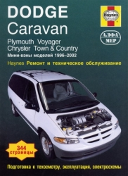 DODGE Caravan, PLYMOUTH Voyager, CHRYSLER Town & Country (1996-2002) бензин