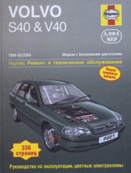 VOLVO S40 & V40 (1996-2004) бензин