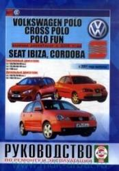 VOLKSWAGEN Polo, Cross Polo, Polo Fun с 2005 г., Seat Ibiza (бензин/дизель)