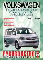 VOLKSWAGEN Multivan, Caravelle, Transporter с 2003 г. (бензин/дизель)