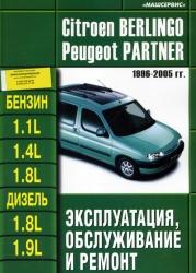 CITROEN Berlingo, PEUGEOT Partner (1996-2005) бензин/дизель