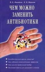 Чем можно заменить антибиотики