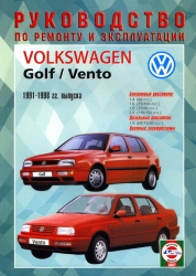 VOLKSWAGEN Golf/Vento (1991-1998) бензин/дизель