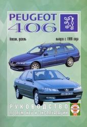 PEUGEOT 406 с 1999 г. (бензин/дизель)