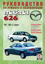 MAZDA 626 (1992-2002) бензин/дизель