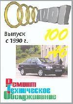 AUDI 100/A6 c 1990 (бензин/дизель)