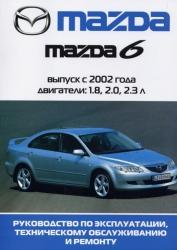 MAZDA 6 с 2002 г. выпуска (бензин)