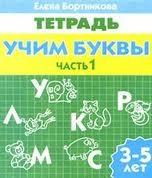Учим буквы. Для детей 3-5 лет. Часть 1