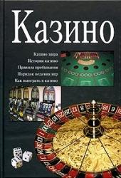 Книжный магазин казино заработок интернет казино правда нет
