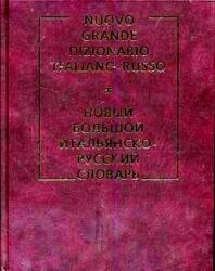 Новый большой итальянско-русский словарь. 300000 словарных статей