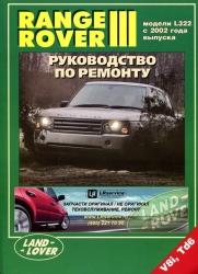 RANGE ROVER III с 2002 г. (бензин/дизель)