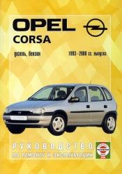 OPEL Corsa (1993-2000) бензин/дизель