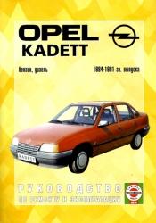OPEL Kadett E (1984-1991) бензин/дизель
