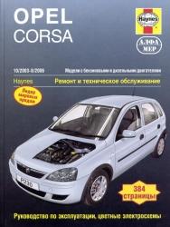 OPEL Corsa (2003-2006) бензин/дизель