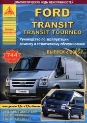 FORD Transit/Tourneo с 2006 г. выпуска (бензин/дизель)