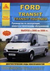 FORD Transit/Transit Tourneo (2000-2006) бензин/дизель