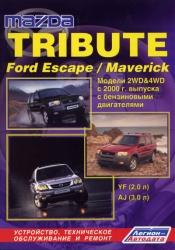 MAZDA Tribute, FORD Escape/Maverick, модели 2WD&4WD с 2000 г. выпуска (бензин)