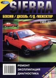 FORD Sierra (1982-1993) бензин/дизель/турбодизель/инжектор
