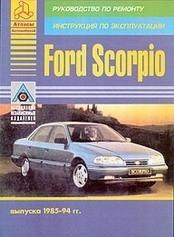 FORD Scorpio (1985-1994) бензин/дизель
