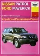 NISSAN Patrol & FORD Maverick (1988-1997) бензин