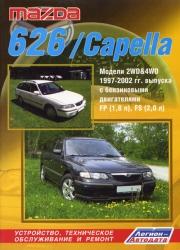 MAZDA 626/Capella. Модели 2WD & 4WD (1997-2002) бензин