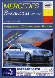 MERCEDES S-класса (W-220)  с 1998 г. (бензин/дизель)