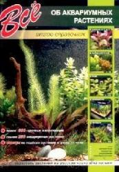 Все об аквариумных растениях