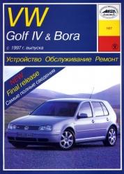 VW Golf IV & Bora с 1997 г. выпуска (дизель)