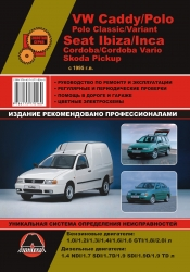 VW Caddy/Polo, SEAT Ibiza, SKODA Pickup с 1995 г. (бензин/дизель)