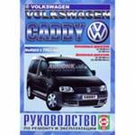 VOLKSWAGEN Caddy  с 2003 г. (бензин/дизель)