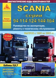 SCANIA 94/114/124/144/164 (1995-2003) дизель